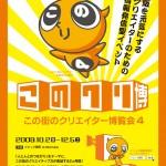 メビック扇町様 イベントマスコットキャラクター