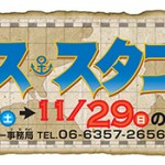 鉄道会社様のイベント用ロゴです