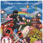 国際都市おおたフェスティバルポスター