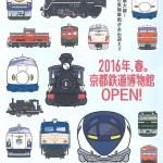 京都鉄道博物館様 チラシ、B1ポスター、看板用イラスト